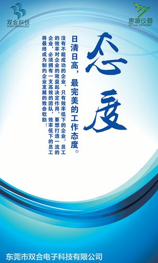惠源仪器企业文化